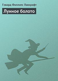 Говард Лавкрафт -Лунное болото