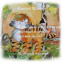 Елена Мацак -В родных краях всем хорошо в любое время года!