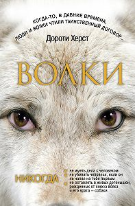 Дороти Херст -Волки: Закон волков. Тайны волков. Дух волков (сборник)