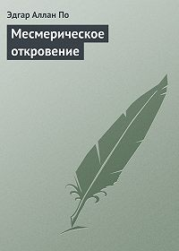 Эдгар Аллан По -Месмерическое откровение