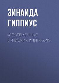 Зинаида Николаевна Гиппиус -«Современные записки». Книга XXIV