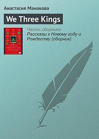 Анастасия Манакова -We Three Kings