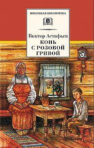 Виктор Астафьев - Конь с розовой гривой (сборник)