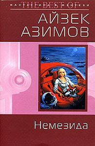 Айзек Азимов -Немезида (пер. Ю.Соколов)