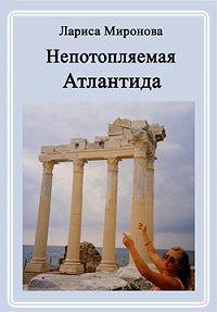 Лариса Владимировна Миронова -Непотопляемая Атлантида (сборник)