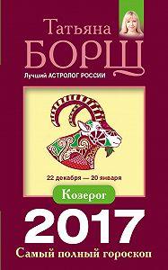 Татьяна Борщ - Козерог. Самый полный гороскоп на 2017 год
