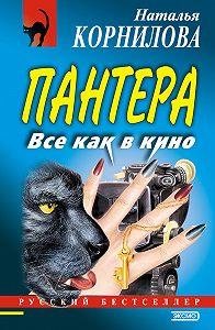 Наталья Корнилова - Все как в кино