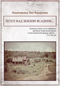 Лия Федоровна Колотовкина -Летел над землею всадник (сборник)