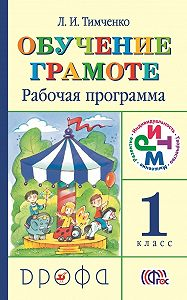 Лариса Тимченко -Рабочая программа. Обучение грамоте.1 класс