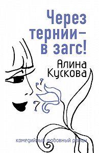Алина Кускова -Через тернии – в загс!