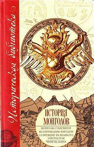 Гильом де Рубрук -История монголов (сборник)