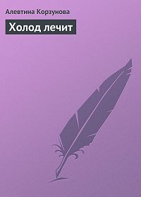 Алевтина Корзунова -Холод лечит