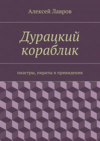 Алексей Лавров - Дурацкий кораблик