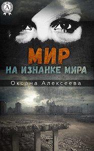 Оксана Алексеева - Мир на изнанке мира