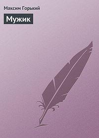 Максим Горький -Мужик