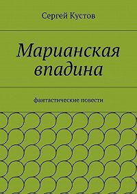 Сергей Кустов -Марианская впадина
