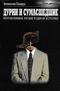 Вячеслав Пьецух -Дурни и сумасшедшие. Неусвоенные уроки родной истории