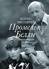Борис Мессерер -Промельк Беллы