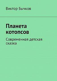 Виктор Бычков - Планета котопсов