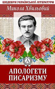 Микола Хвильовий -Апологети писаризму