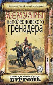 Адриен Бургонь - Мемуары наполеоновского гренадера