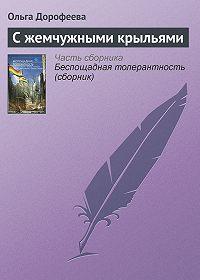 Ольга Дорофеева -С жемчужными крыльями