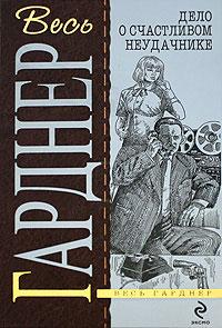 Эрл Стенли Гарднер -Дело о девушке с календаря