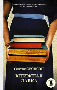 Синтия Суонсон -Книжная лавка