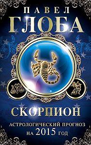 Павел Глоба -Скорпион. Астрологический прогноз на 2015 год