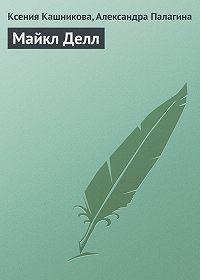 Ксения Кашникова -Майкл Делл