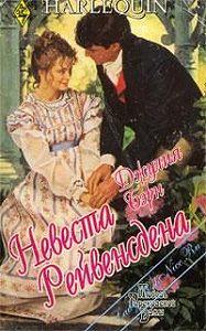 Джулия Бэрн -Невеста Рейвенсдена