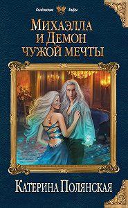 Катерина Полянская -Михаэлла и Демон чужой мечты