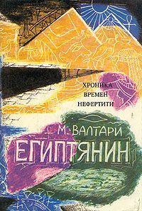 Мика Валтари - Синухе-египтянин