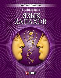 Е. Ю. Антоненко -Язык запахов
