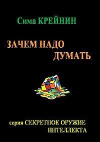 Сима Крейнин -Зачем надо думать?