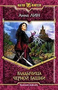 Анна Лин -Владычица Черной башни