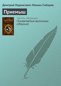 Дмитрий Мамин-Сибиряк -Приемыш