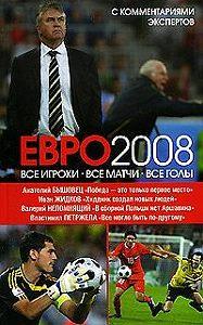 Иван Жидков -ЕВРО2008: Все игроки, все матчи, все голы