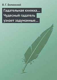 В. Г. Белинский -Гадательная книжка… Чудесный гадатель узнает задуманные помышления…