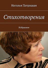 Наталья Патрацкая -Стихотворения. Избранное