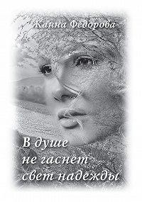 Жанна Федорова -В душе не гаснет свет надежды