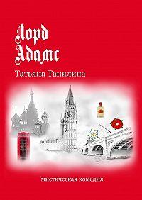 Татьяна Танилина - Лорд Адамс. Мистическая комедия