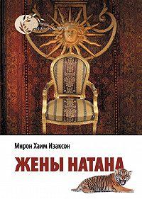 Мирон Хаим Изаксон -Жены Натана