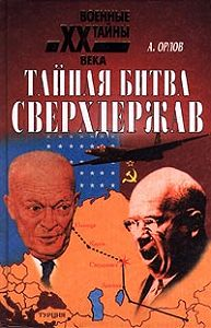 Александр Орлов -Тайная битва сверхдержав