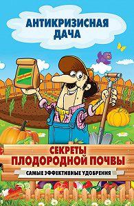 С. П. Кашин -Секреты плодородной почвы. Самые эффективные удобрения
