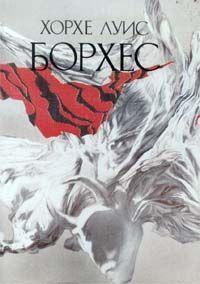Хорхе Борхес -Две книги