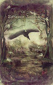 Валерия Лисичко -Чёрное перо
