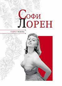 Николай Надеждин -Софи Лорен