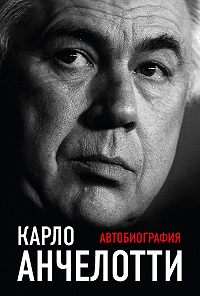 Карло Анчелотти -Автобиография