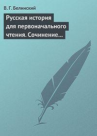 В. Г. Белинский - Русская история для первоначального чтения. Сочинение Николая Полевого